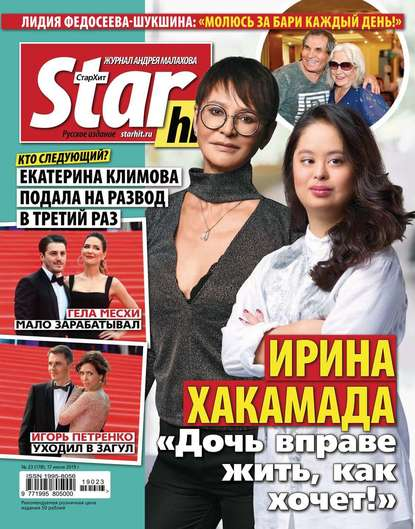 Обложка «Starhit 23-2019»