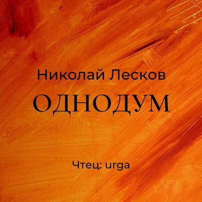 Обложка «Однодум»