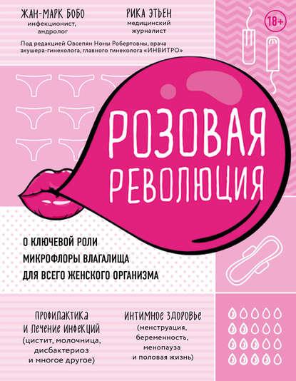 Обложка «Розовая революция. О ключевой роли микрофлоры влагалища для всего женского организма»