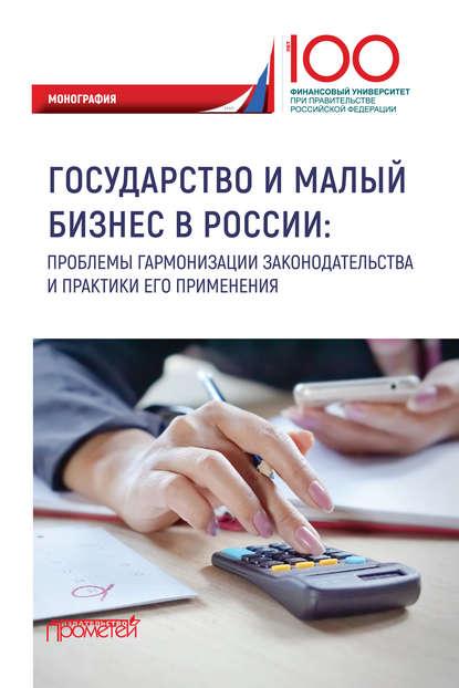 Обложка «Государство и малый бизнес в России. Проблемы гармонизации законодательства и практики его применения»