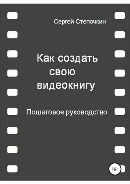 Обложка «Как создать свою видеокнигу. Пошаговое руководство»