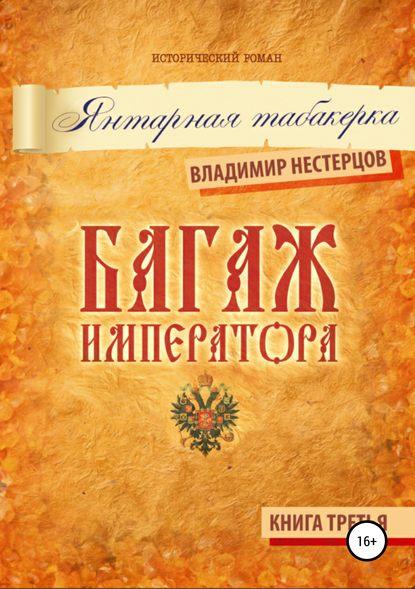 Обложка «Багаж императора. Книга третья. Янтарная табакерка»