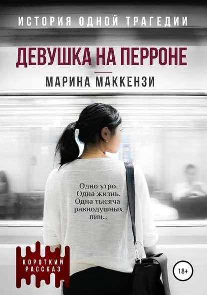 Обложка «Девушка на перроне. Рассказ»