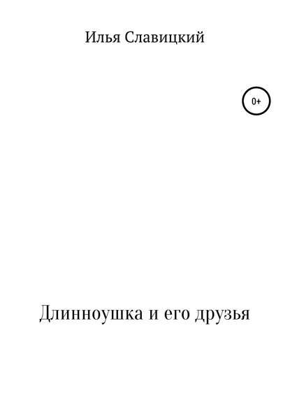 Обложка «Длинноушка и его друзья»