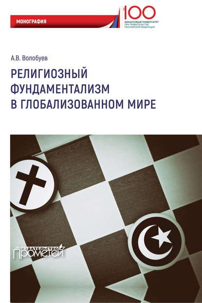 Обложка «Религиозный фундаментализм в глобализованном мире»