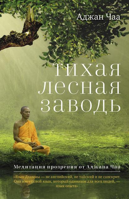 Обложка «Тихая лесная заводь. Медитация прозрения от Аджана Чаа»