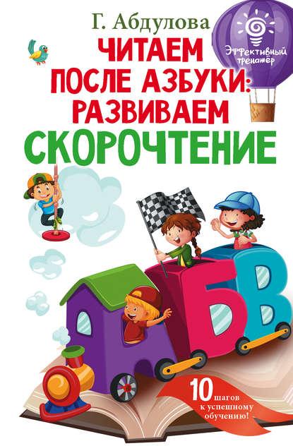 Обложка «Читаем после азбуки: развиваем скорочтение»