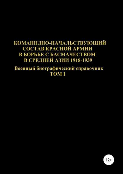 Обложка «Командно-начальствующий состав Красной Армии в борьбе с басмачеством в Средней Азии 1918-1939 гг. Том 1»