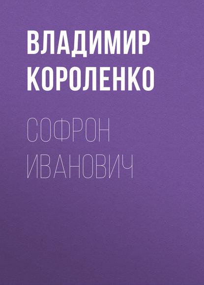 Обложка «Софрон Иванович»