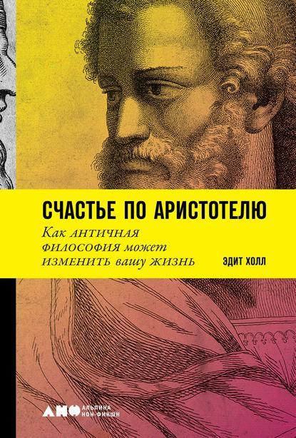 Обложка «Счастье по Аристотелю»