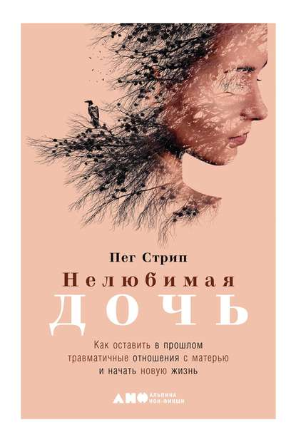 Обложка «Нелюбимая дочь»