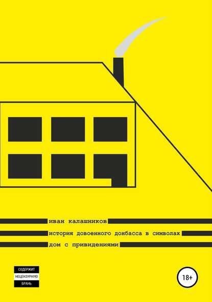 Обложка «История довоенного Донбасса в символах. Дом с привидениями»