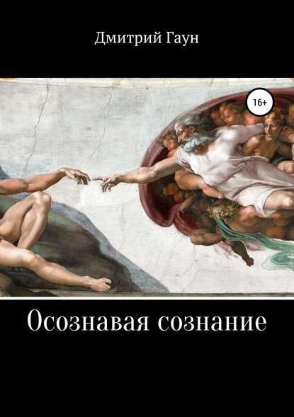 Обложка «Осознавая сознание»