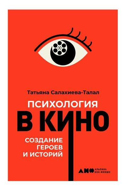 Обложка «Психология в кино»