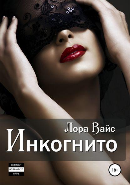 Обложка «Инкогнито»