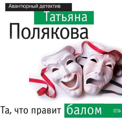 Обложка «Та, что правит балом»