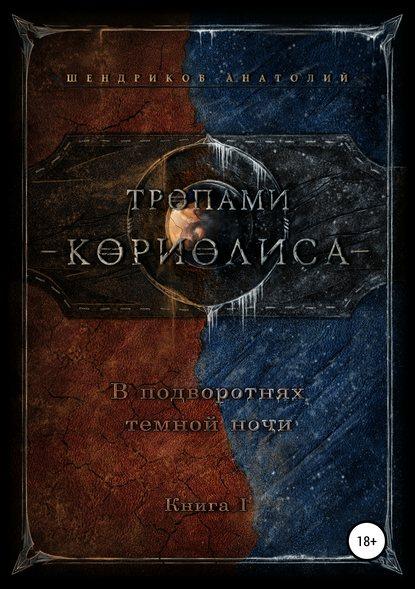 Обложка «Тропами Кориолиса. В подворотнях темной ночи»