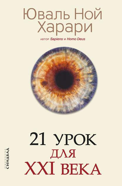 Обложка «21 урок для XXI века»