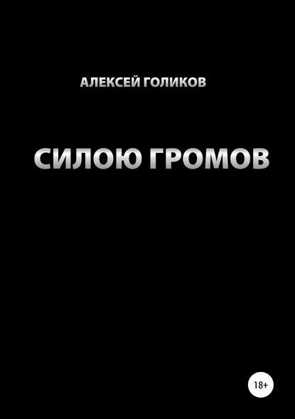 Обложка «Силою громов»