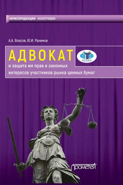 Обложка «Адвокат и защита им прав и законных интересов участников рынка ценных бумаг»