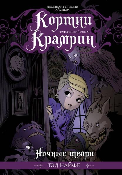 Обложка «Кортни Крамрин. Ночные твари»