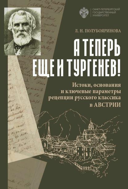 Обложка ««А теперь еще и Тургенев!». Истоки, основания и ключевые параметры рецепции русского классика в Австрии»