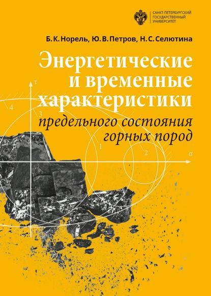 Обложка «Энергетические и временны́е характеристики предельного состояния горных пород»