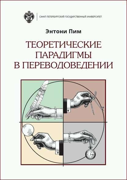 Обложка «Теоретические парадигмы в переводоведении»