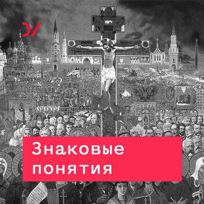 Обложка «Русь бандитская»
