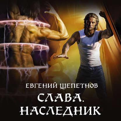 Обложка «Слава. Наследник»