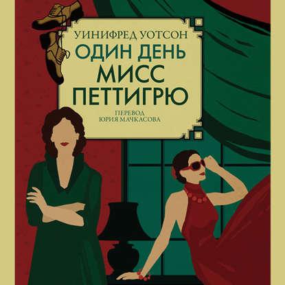 Обложка «Один день мисс Петтигрю»