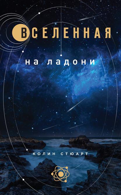 Обложка «Вселенная на ладони»