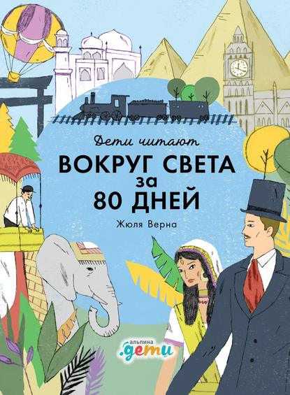 Обложка ««Вокруг света за 80 дней» Жюля Верна»