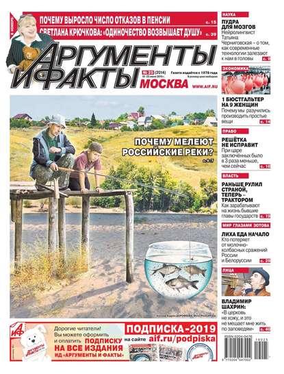 Обложка «Аргументы и Факты Москва 25-2019»