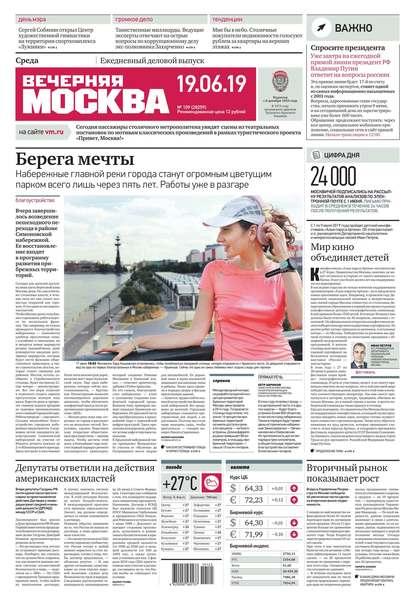 Обложка «Вечерняя Москва 109-2019»