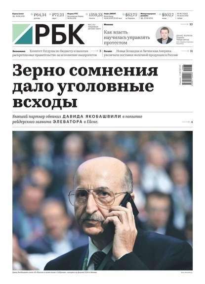Обложка «Ежедневная Деловая Газета Рбк 88-2019»