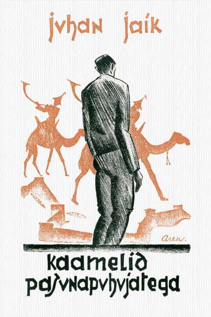 Обложка «Kaamelid pasunapuhujatega»