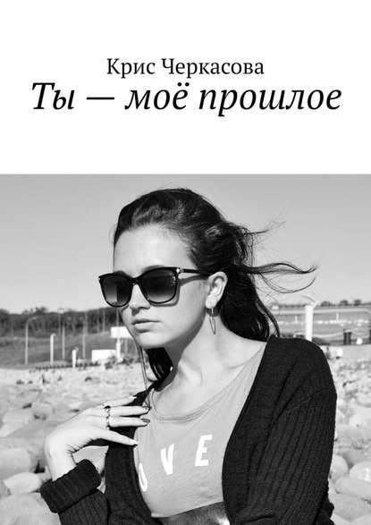 Обложка «Ты– моё прошлое»