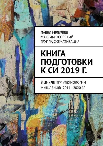 Обложка «Книга подготовки кСИ 2019г. Вцикле игр «Технологии мышления» 2014—2020гг.»