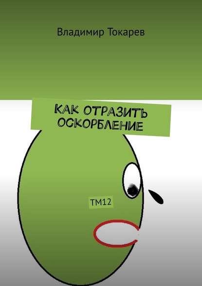 Обложка «Как отразить оскорбление. ТМ12»
