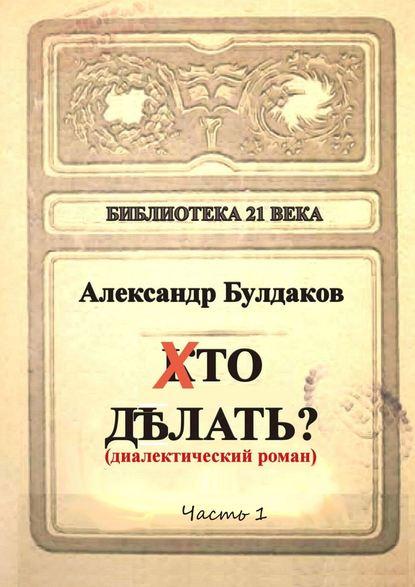 Обложка «Хто делать? Диалектический роман»