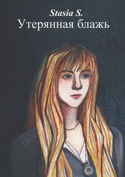 Обложка «Утерянная блажь. Книга 1»