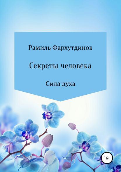 Обложка «Секреты человека»