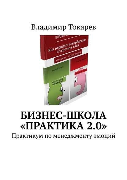 Обложка «Бизнес-школа «Практика2.0». Практикум по менеджменту эмоций»
