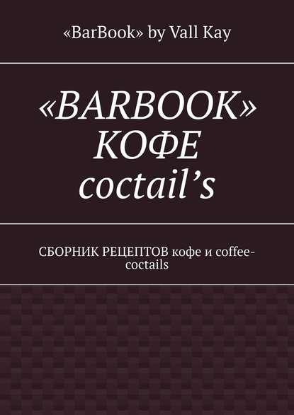 Обложка ««BarBook». Кофе coctail's. Сборник рецептов кофе и coffee-coctails»