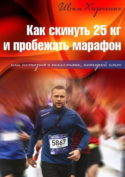 Обложка «Как скинуть 25кг ипробежать марафон. Или история о толстяке, который смог»