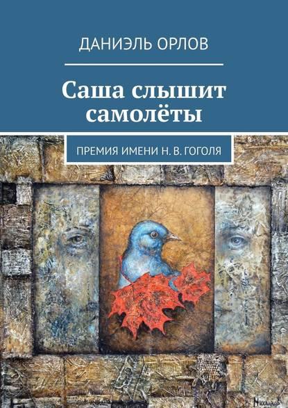 Обложка «Саша слышит самолёты. Премияимени Н.В.Гоголя»