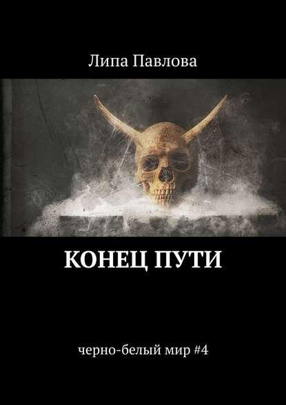 Обложка «Конецпути. Черно-белый мир #4»