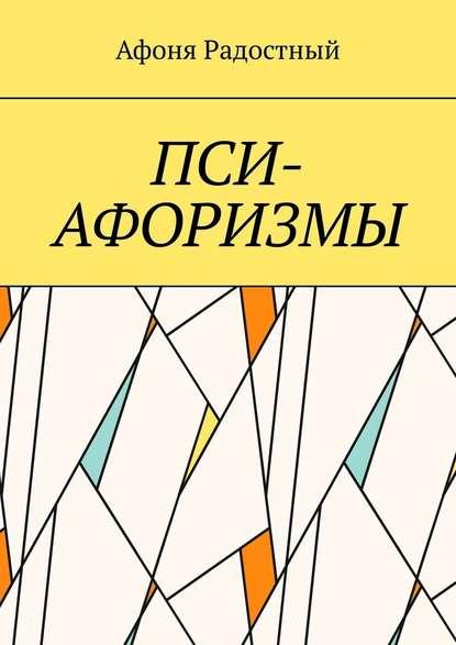 Обложка «Пси-афоризмы»