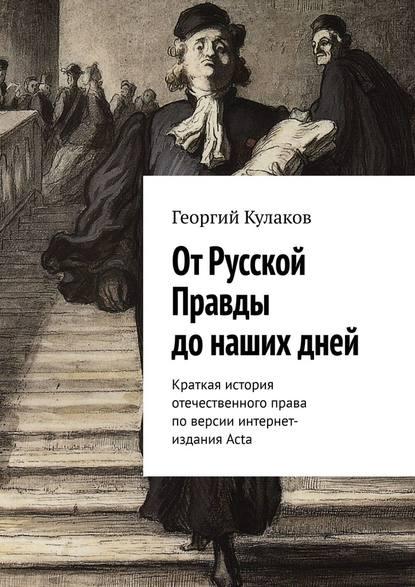 Обложка «ОтРусской Правды донашихдней. Краткая история отечественного права поверсии интернет-издания Acta»
